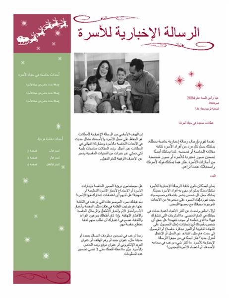 رسالة إخبارية للعطلة (ذات مركبة جليد سانتا والرنة)