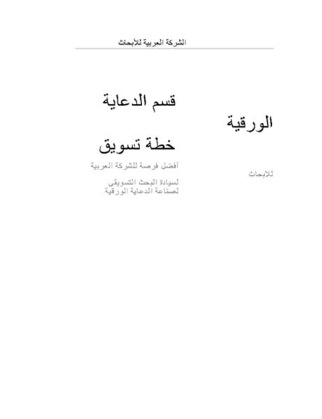 تقرير أعمال (سمة معاصرة)