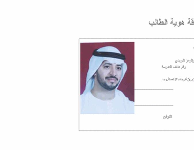 بطاقة هوية طالب