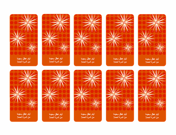 علامات هدايا العطلة (تصميم الزهرة الثلجية، يعمل مع Avery 5871 و8871 و8873 و8876 و8879)