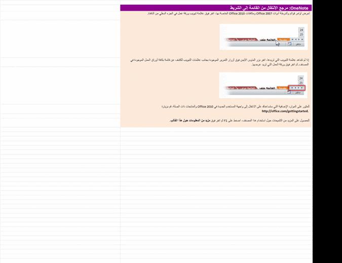 OneNote 2010: مصنف مرجعي للانتقال من القائمة إلى الشريط