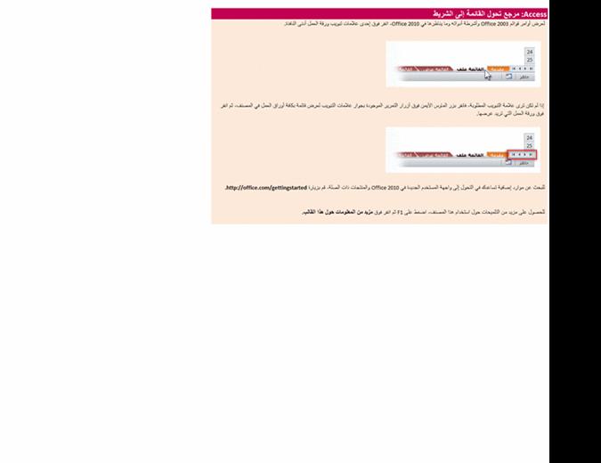 Access 2010: مصنف مرجعي للانتقال من القائمة إلى الشريط