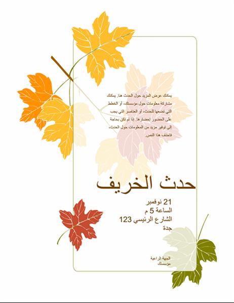نشرة إعلانية خاصة بأحداث الخريف (مع صورة أوراق الشجر)