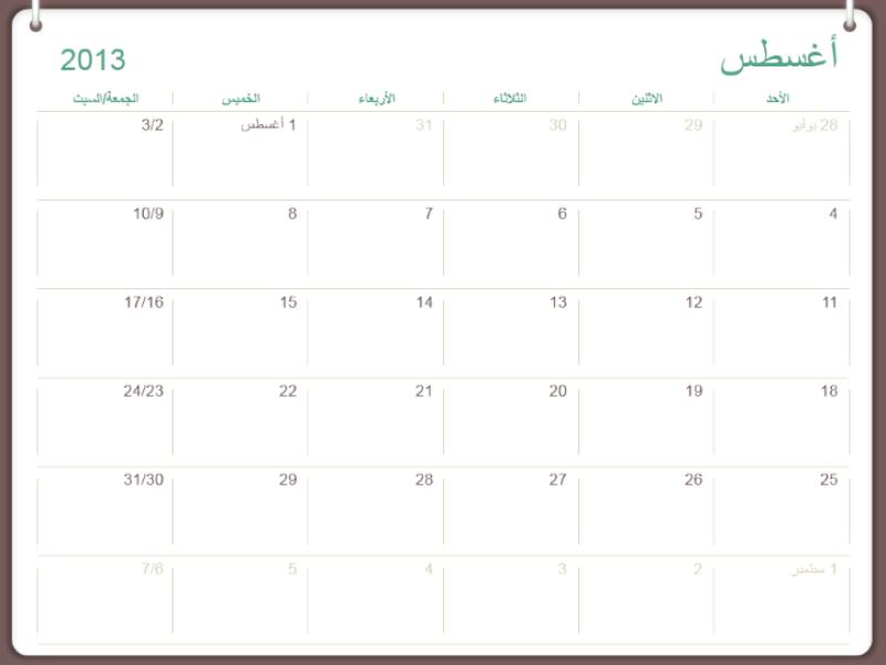 التقويم الأكاديمي 2013-2014 (أغسطس)