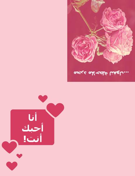 بطاقة رومانسية (طي-رباعي)
