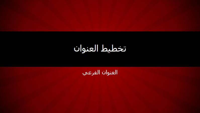 العرض التقديمي للخطوط الشعاعية الحمراء (شاشة عريضة)
