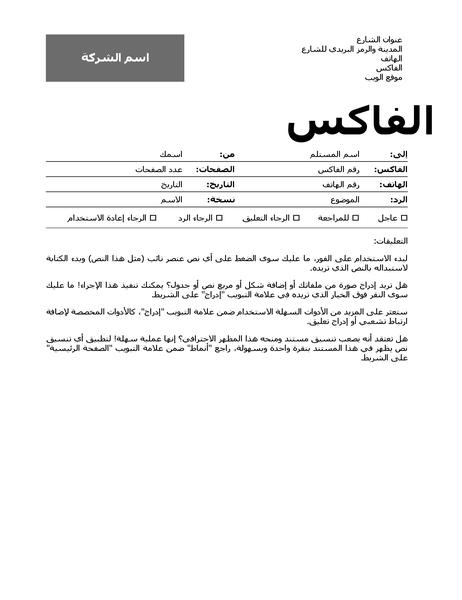 صفحة غلاف الفاكس (تصميم احترافي)