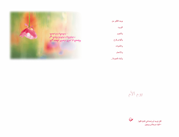 بطاقة عيد الأم (اللون المائي)