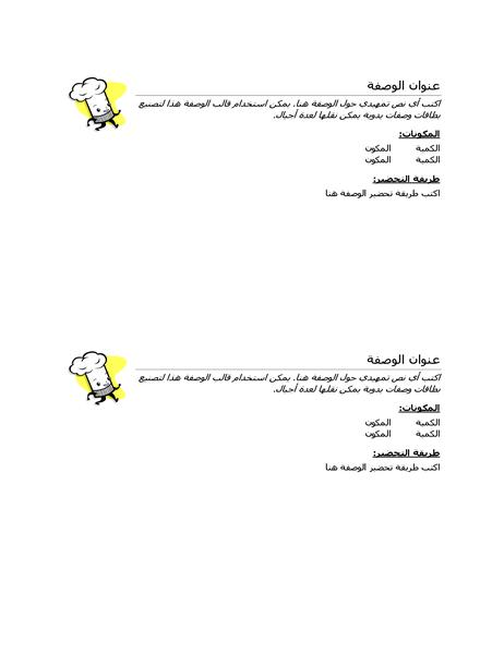 بطاقات الوصفات (2 لكل صفحة)