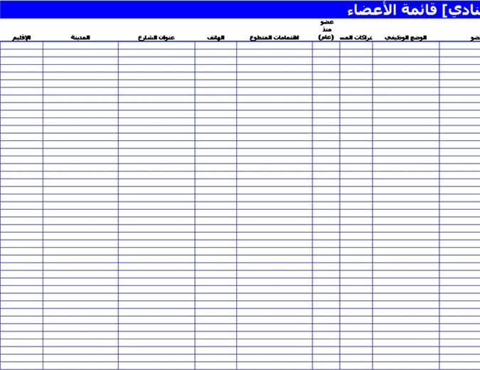 قائمة عضوية