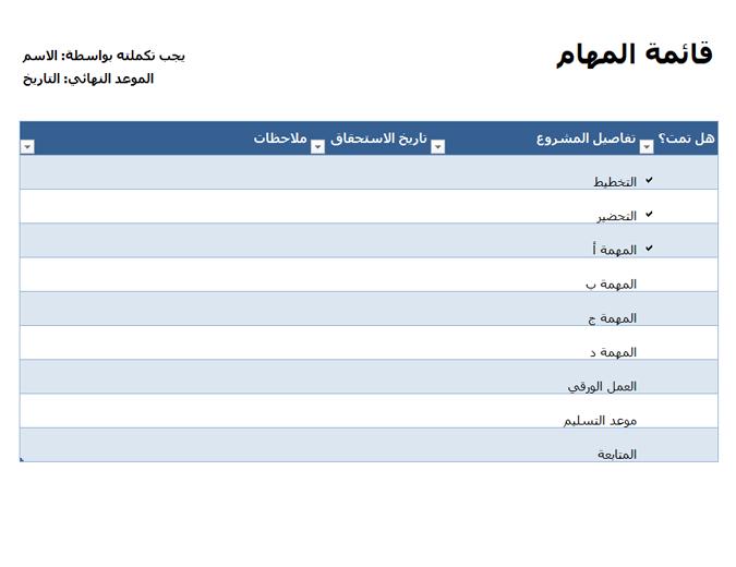 قائمة مهام للمشاريع