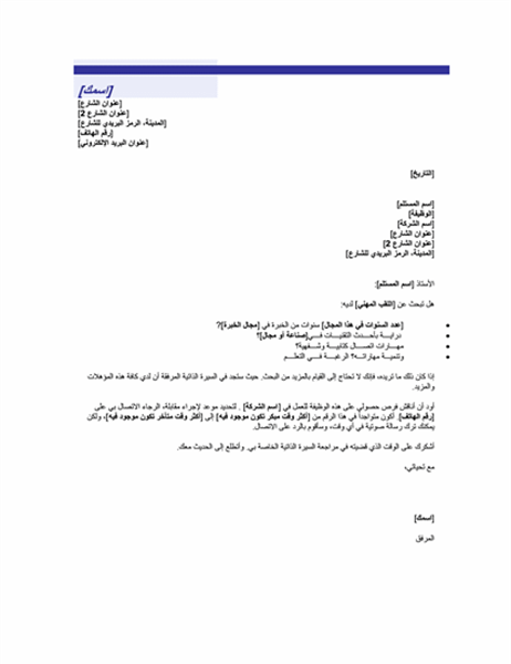 خطاب يشتمل على سيرة ذاتية لا يتضمن تحديد للراتب (السمة خط أزرق)