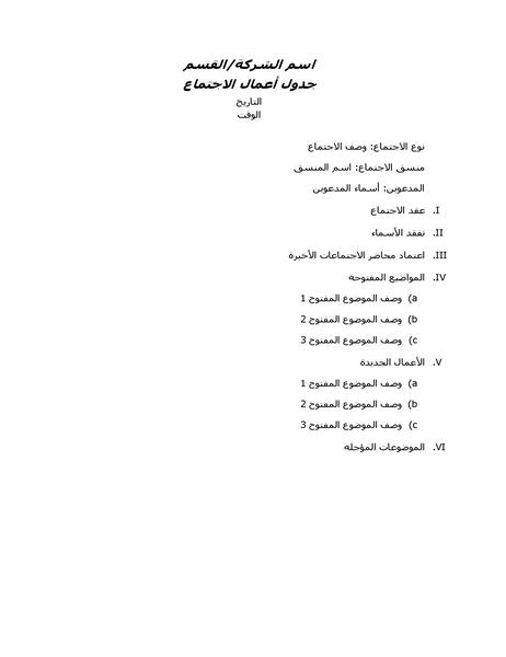 جدول أعمال الاجتماع الرسمي