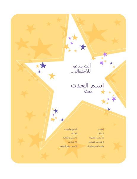 نشرة إعلانية لدعوة حفلة