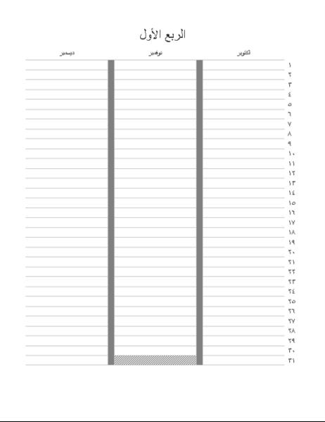 تقويم السنة المالية (أكتوبر - سبتمبر)