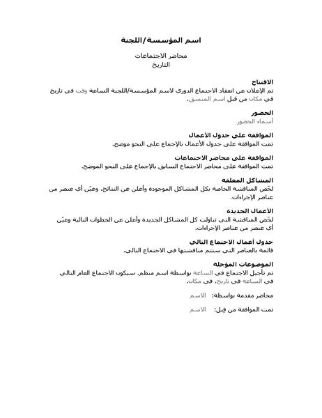 محاضر اجتماعات المؤسسة (نموذج طويل)