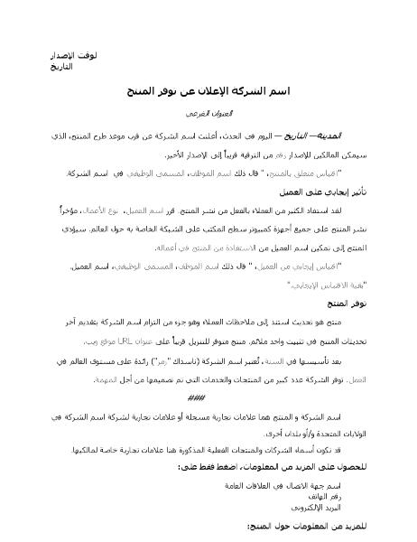 بيان صحفي مع إعلان المنتج