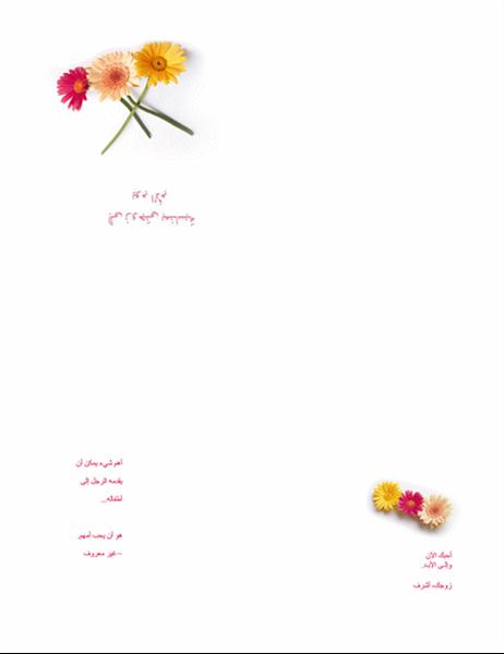 بطاقة عيد الأم (للزوجة)