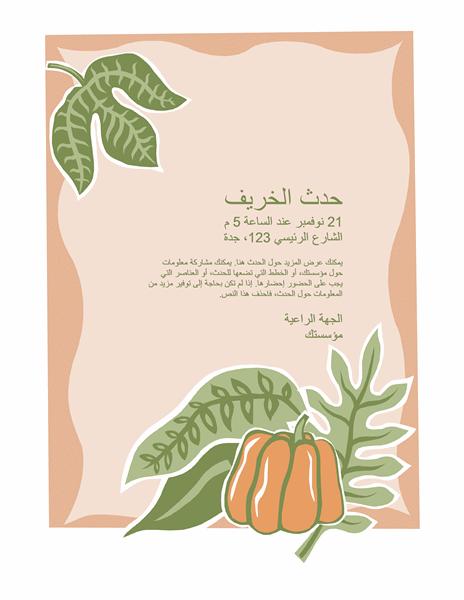 نشرة إعلانية خاصة بأحداث الخريف (مع صورة يقطين)