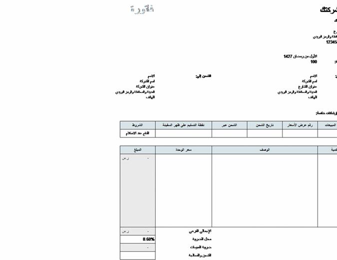 فاتورة مبيعات مع حساب الضرائب والشحن والمعالجة