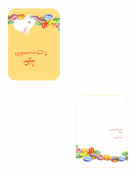 بطاقة عيد الفصح (مع أرنب وبيض)