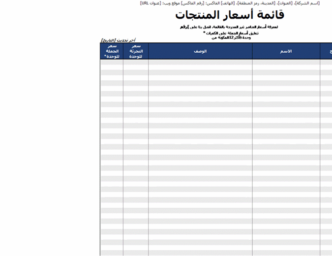 قائمة أسعار المنتج