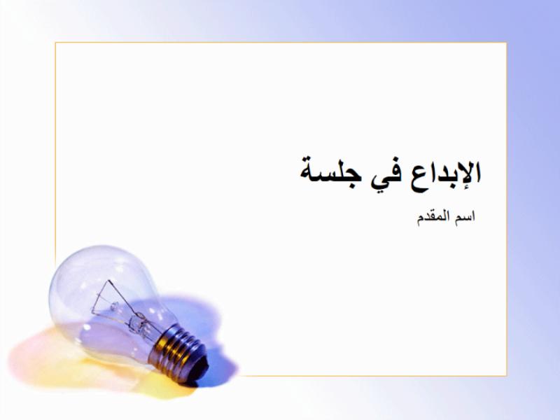 عرض تقديمي حول إبداع الأفكار