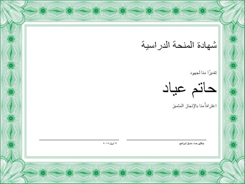 شهادة دراسية (حد أخضر رسمي)