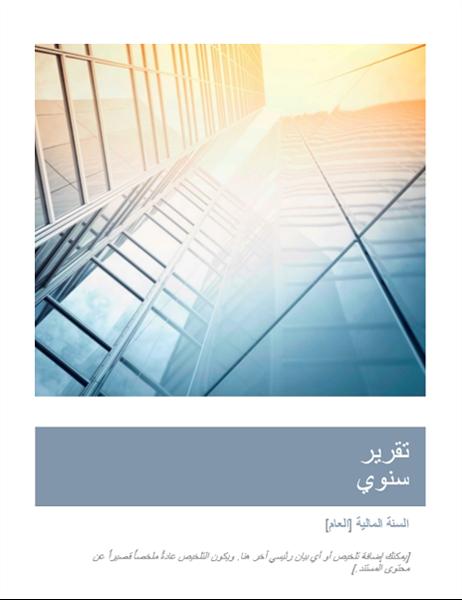 التقرير السنوي (مع صورة الغلاف)