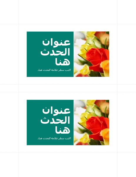 بطاقات بريدية ترويجية (بطاقتان لكل صفحة)