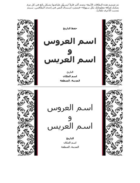 بطاقة لتسجيل موعد الأعراس (تصميم عرس أبيض وأسود)