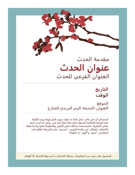 نشرة إعلانية لحدث الربيع