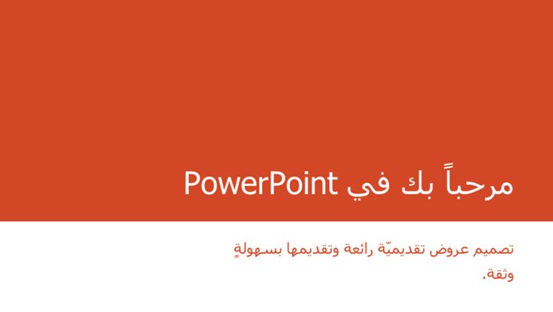 مرحبًا بك في PowerPoint