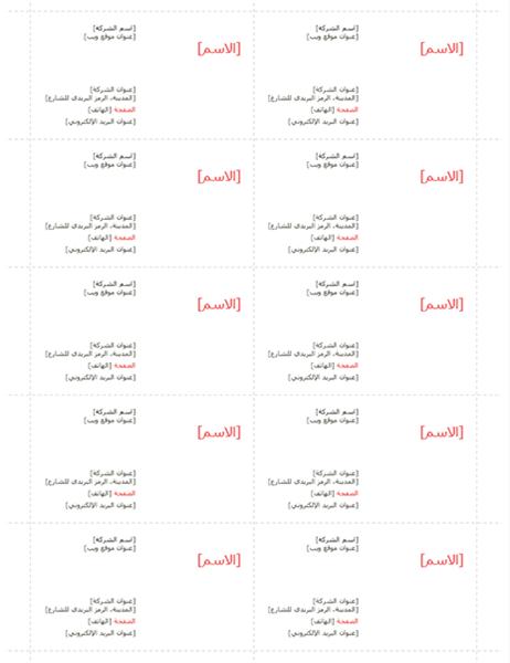 بطاقات العمل (لتصميم الأحمر، 10 لكل صفحة)