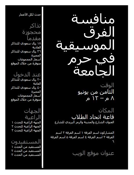 نشرة إعلانية (خلفية داكنة)
