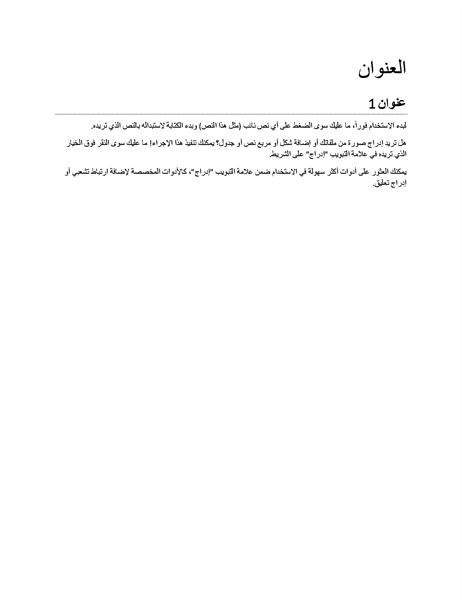 تصميم التقرير (فارغ)
