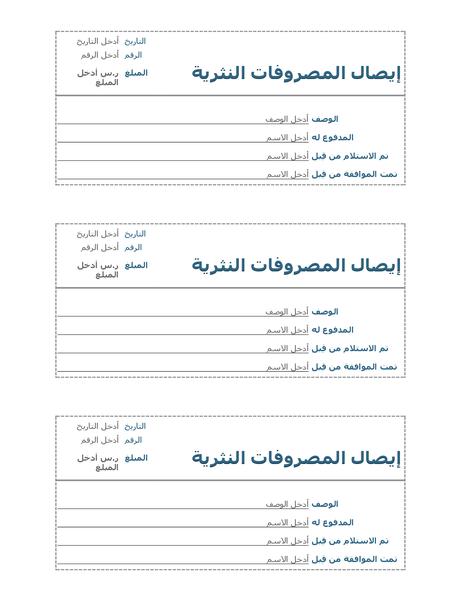 إيصال المصروفات النثرية (3 لكل صفحة)