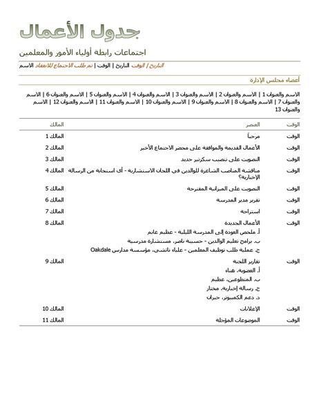 جدول أعمال رابطة الآباء والمعلمين