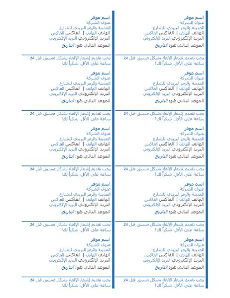 بطاقات للمواعيد (10 لكل صفحة)