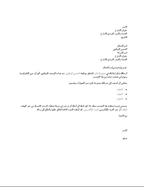 نموذج لرسالة تعريف تتعلق بإعلان منصب تقني