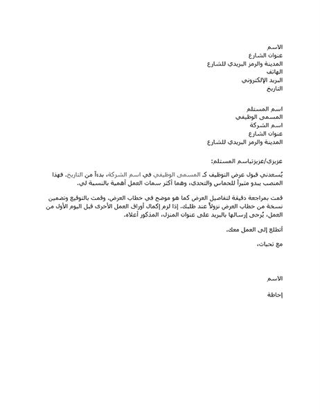 رسالة قبول عرض عمل