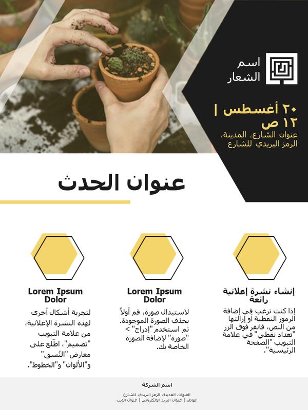 نشره إعلانية للشركات الصغيرة (تصميم ذهبي)