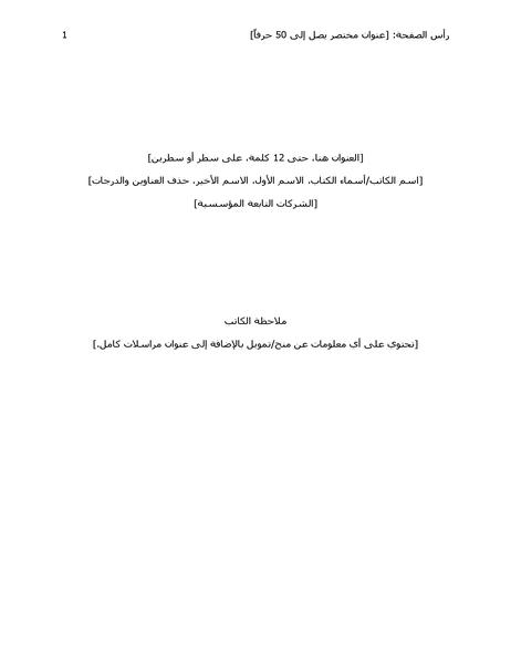 تقرير نمط APA (الإصدار السادس)