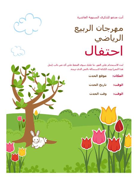 نشرة إعلانية خاصة باحتفالات الربيع