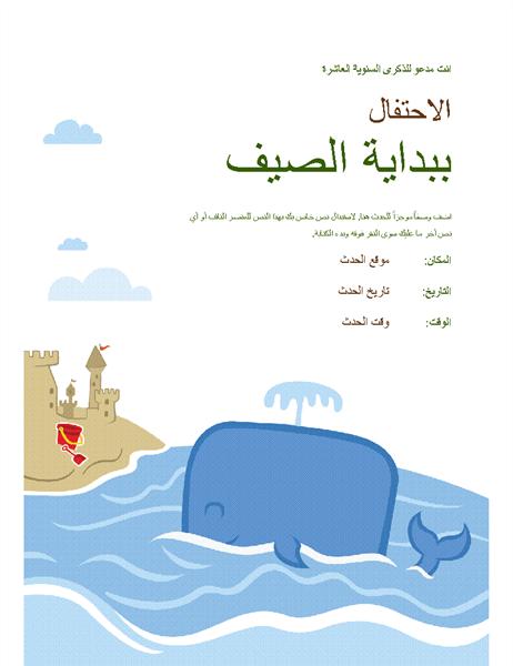نشرة إعلانية لحدث صيفي