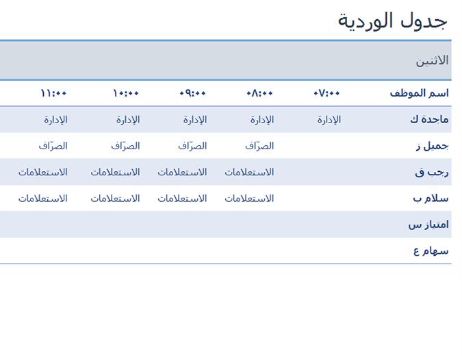 جدول ورديات الموظف الأسبوعي