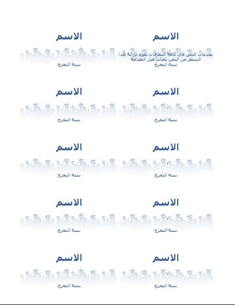بطاقات أسماء الخريجين (10 لكل صفحة)