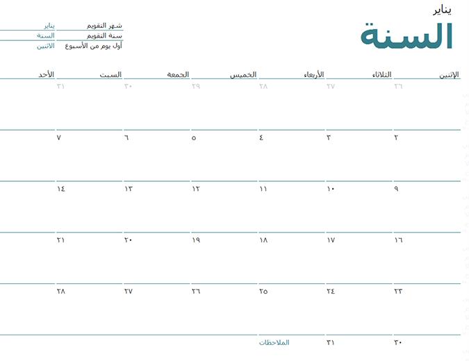 تقويم لأي سنة يعرض شهراً واحداً مع ملاحظات