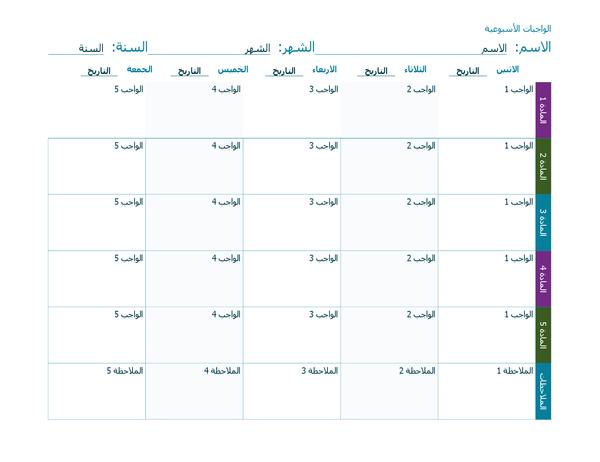 ورقة الواجبات الأسبوعية (ملونة، أفقية)