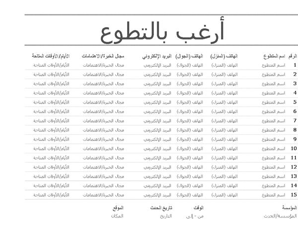 قائمة المتطوعين